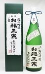 越淡麗純米吟醸1.8lカートン付き画像  (1).JPG