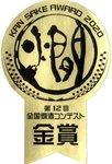 2020燗酒コンテスト金賞シ-ル.jpg