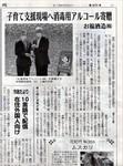 6.02長岡新聞掲載.jpg