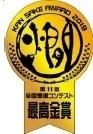燗酒最高金賞シ−ル.jpg